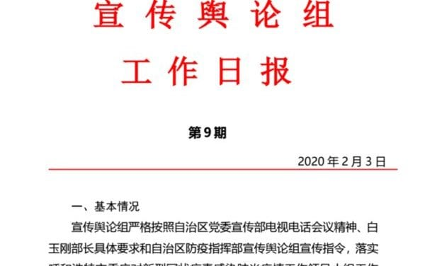 Exactly how Chinese Authorities Mobilized Propaganda Apparatus to Spread COVID-19 Narrative Online