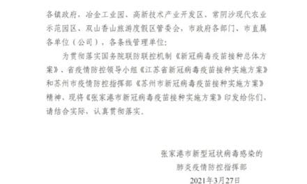 Beijing Imposes Vaccination Quotas on Companies, Educational institutions: Leaked Document